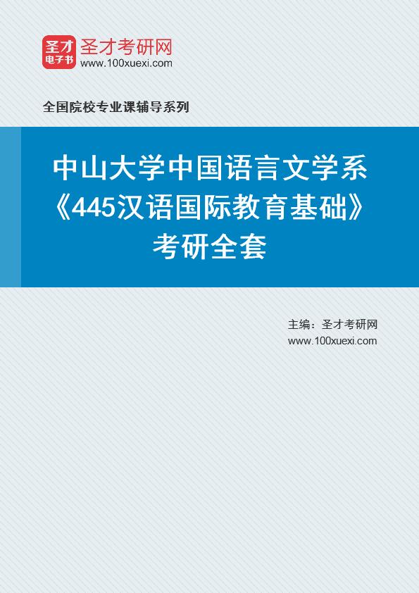 2021年中山大学中国语言文学系《445汉语国际教育基础》考研全套
