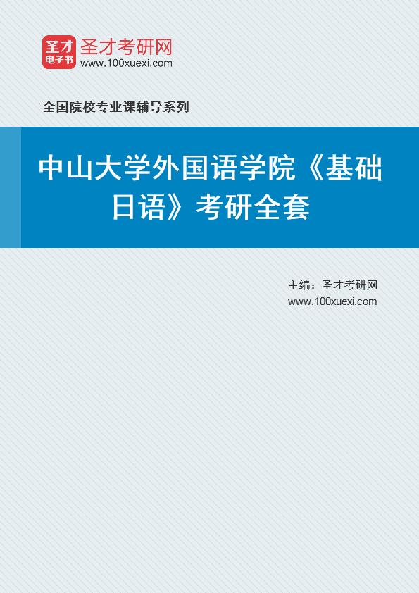 2021年中山大学外国语学院《基础日语》考研全套
