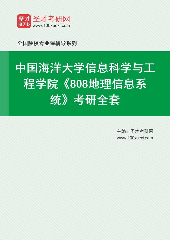 2021年中国海洋大学信息科学与工程学院《808地理信息系统》考研全套