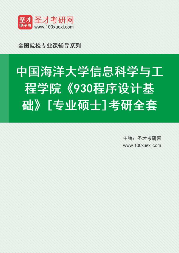 2021年中国海洋大学信息科学与工程学院《930程序设计基础》[专业硕士]考研全套