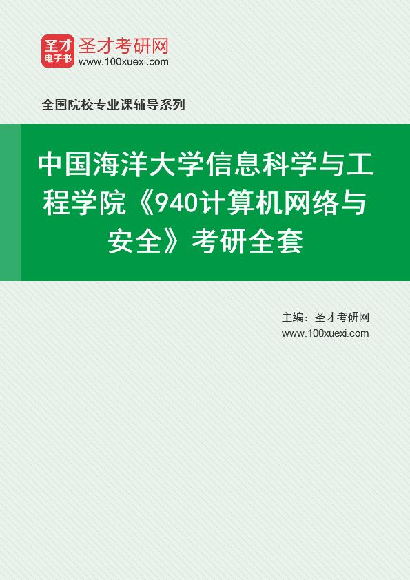 2021年中国海洋大学信息科学与工程学院《940计算机网络与安全》考研全套