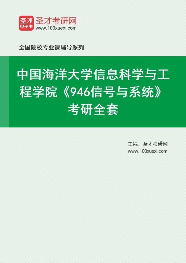 2021年中国海洋大学信息科学与工程学院《946信号与系统》考研全套