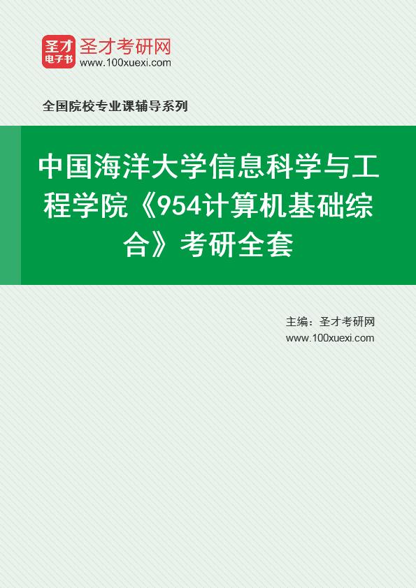 2021年中国海洋大学信息科学与工程学院《954计算机基础综合》考研全套