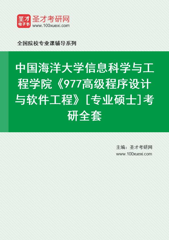 2021年中国海洋大学信息科学与工程学院《977高级程序设计与软件工程》[专业硕士]考研全套
