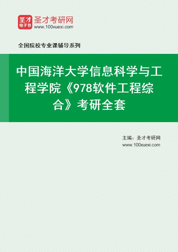 2021年中国海洋大学信息科学与工程学院《978软件工程综合》考研全套