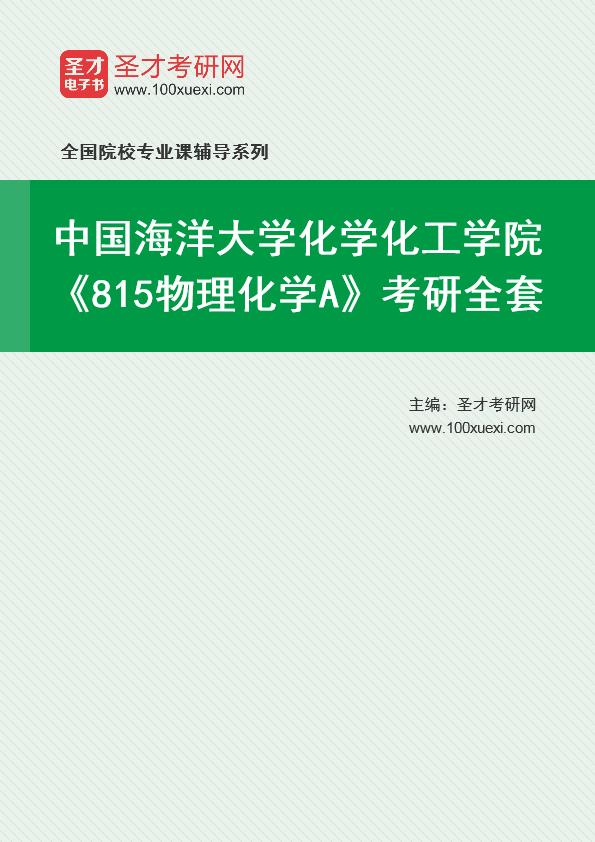 2021年中国海洋大学化学化工学院《815物理化学A》考研全套
