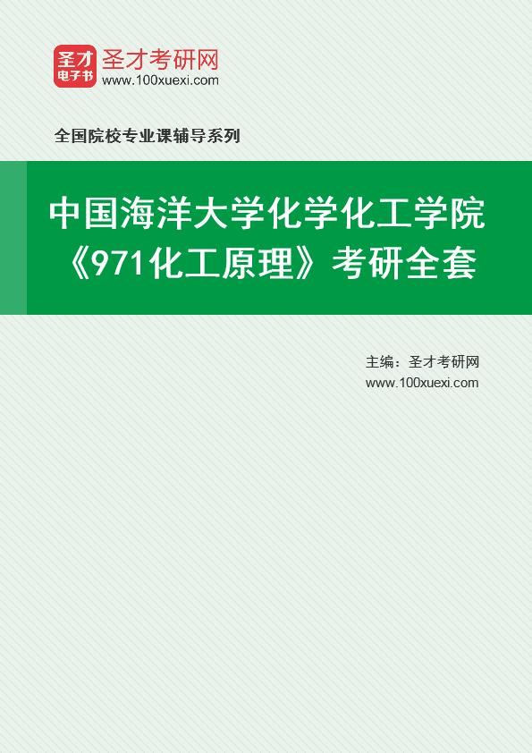 2021年中国海洋大学化学化工学院《971化工原理》考研全套