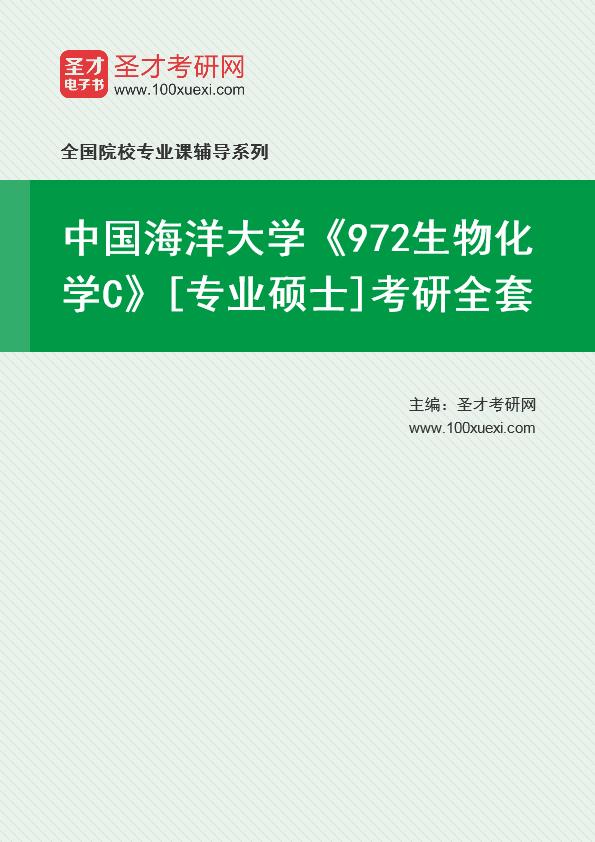 2021年中国海洋大学《972生物化学C》[专业硕士]考研全套