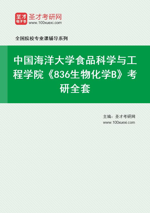 2021年中国海洋大学食品科学与工程学院《836生物化学B》考研全套
