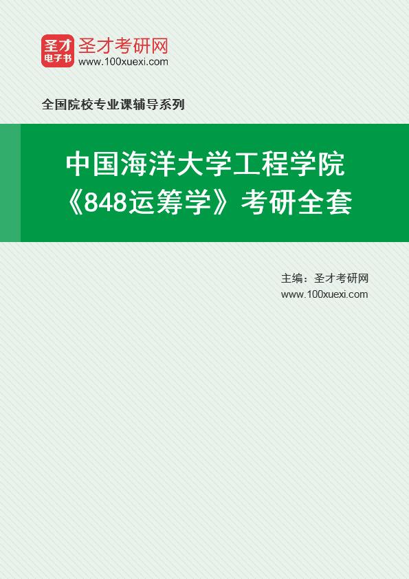 2021年中国海洋大学工程学院《848运筹学》考研全套
