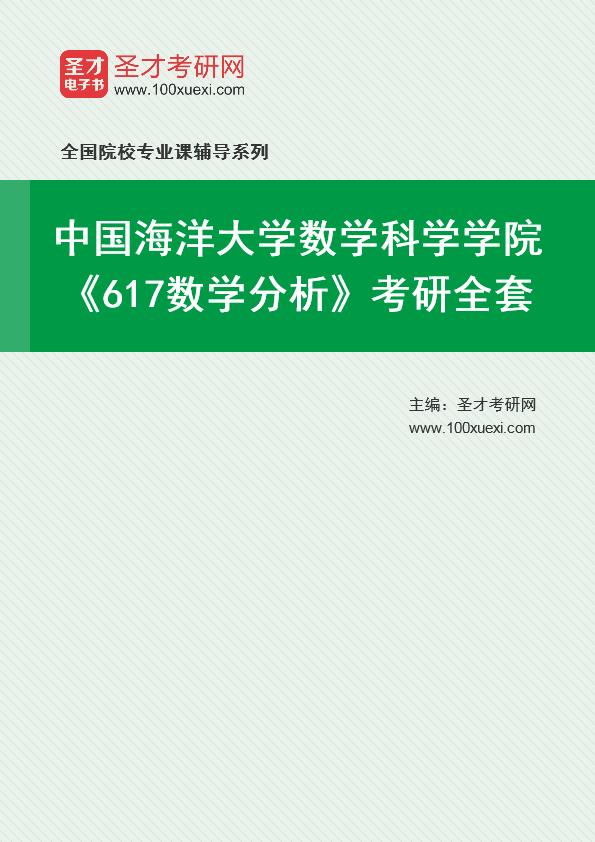2021年中国海洋大学数学科学学院《617数学分析》考研全套