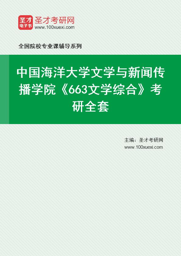 2021年中国海洋大学文学与新闻传播学院《663文学综合》考研全套