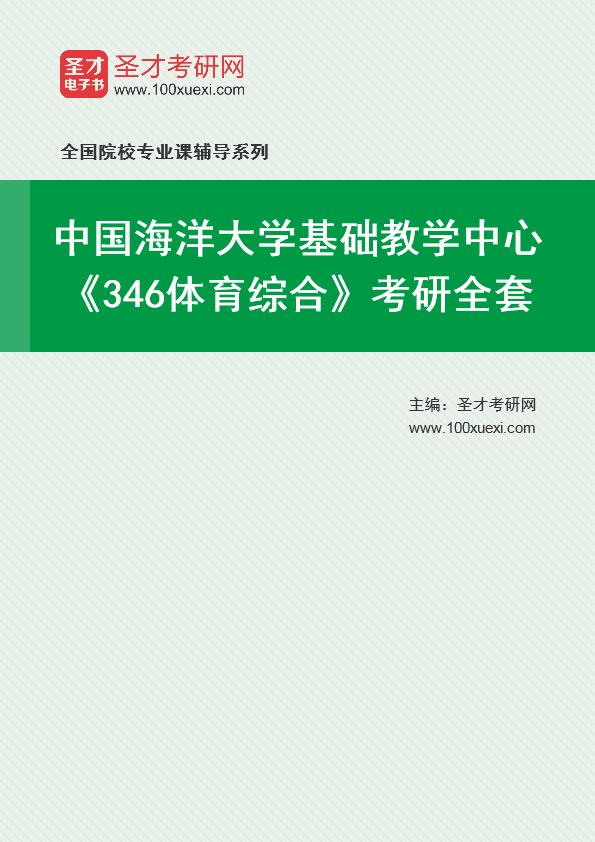 2021年中国海洋大学基础教学中心《346体育综合》考研全套