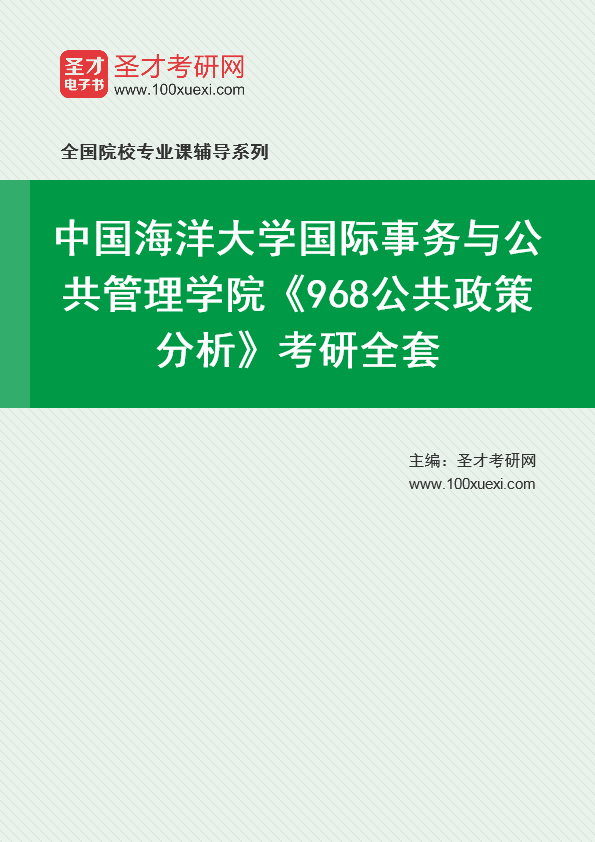 2021年中国海洋大学国际事务与公共管理学院《968公共政策分析》考研全套