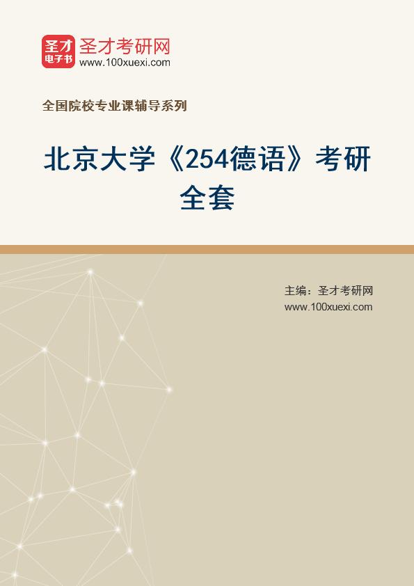 2021年北京大学《254德语》考研全套