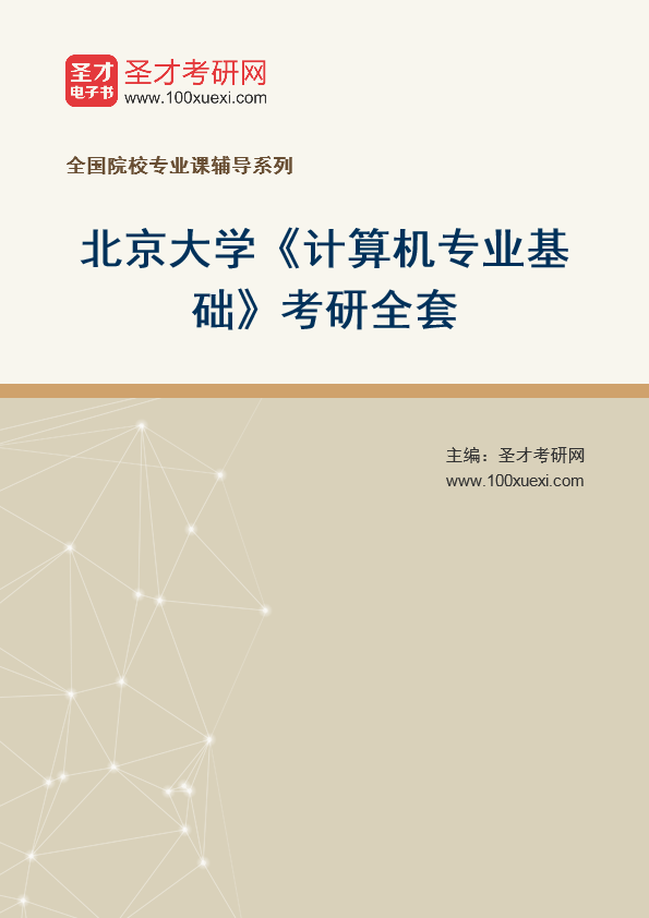 2021年北京大学《计算机专业基础》考研全套