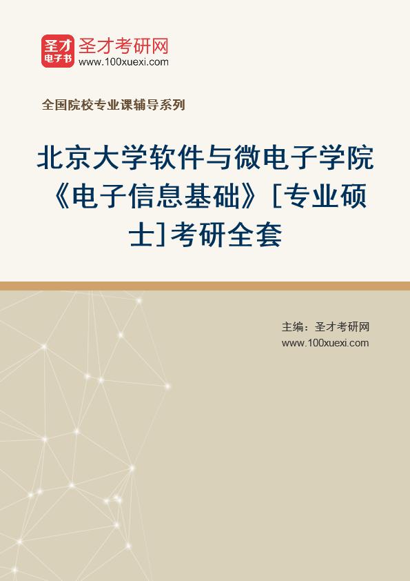 2021年北京大学软件与微电子学院《电子信息基础》[专业硕士]考研全套