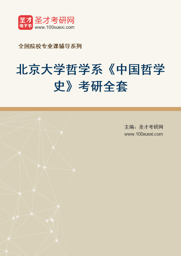 2021年北京大学哲学系《中国哲学史》考研全套