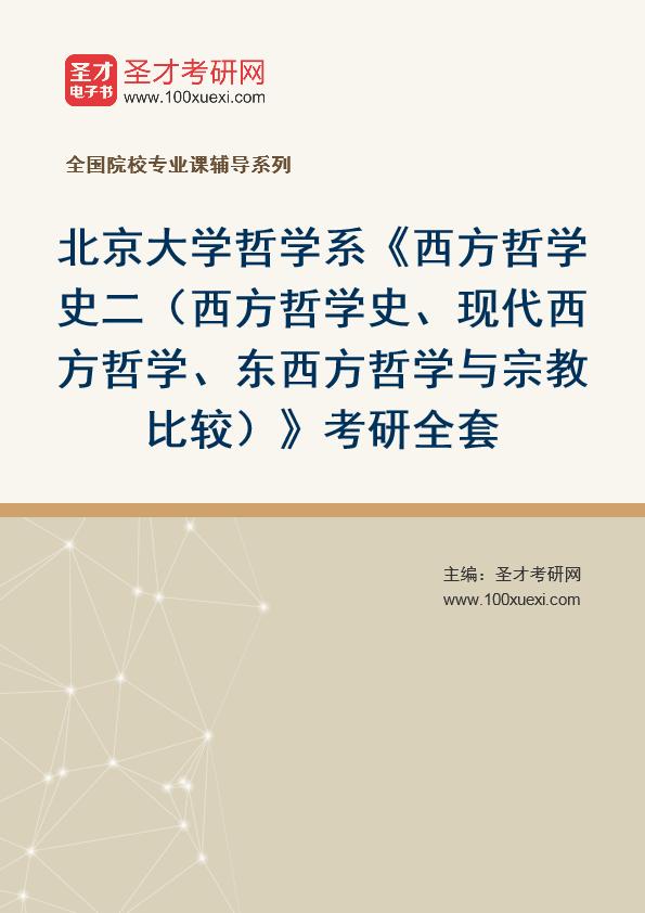 2021年北京大学哲学系《西方哲学史二(西方哲学史、现代西方哲学、东西方哲学与宗教比较)》考研全套