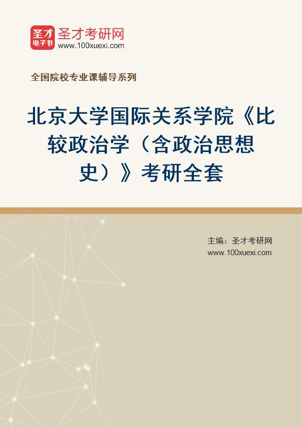 2021年北京大学国际关系学院《比较政治学(含政治思想史)》考研全套