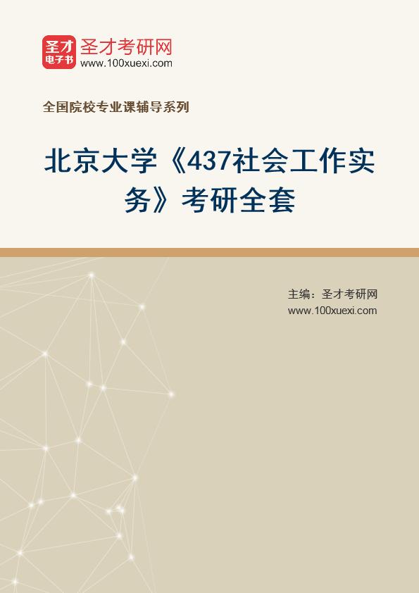 2021年北京大学《437社会工作实务》考研全套