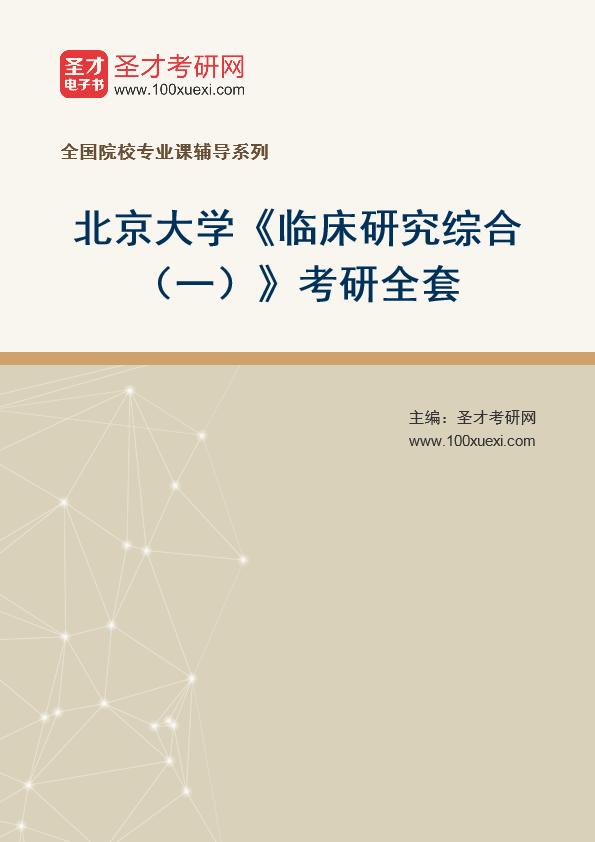 2021年北京大学《临床研究综合(一)》考研全套