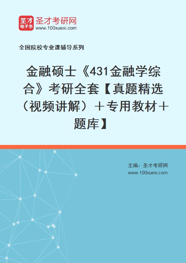 2021年金融硕士《431金融学综合》考研全套【真题精选(视频讲解)+专用教材+题库】