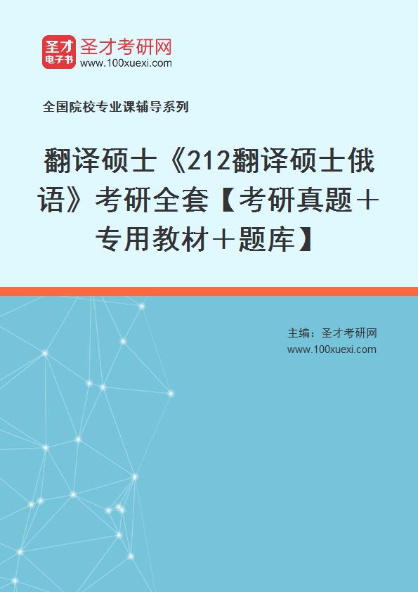 2021年翻译硕士《212翻译硕士俄语》考研全套【考研真题+专用教材+题库】