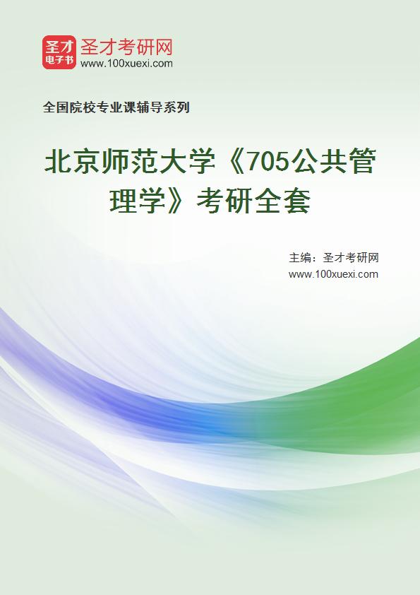 2021年北京师范大学《705公共管理学》考研全套