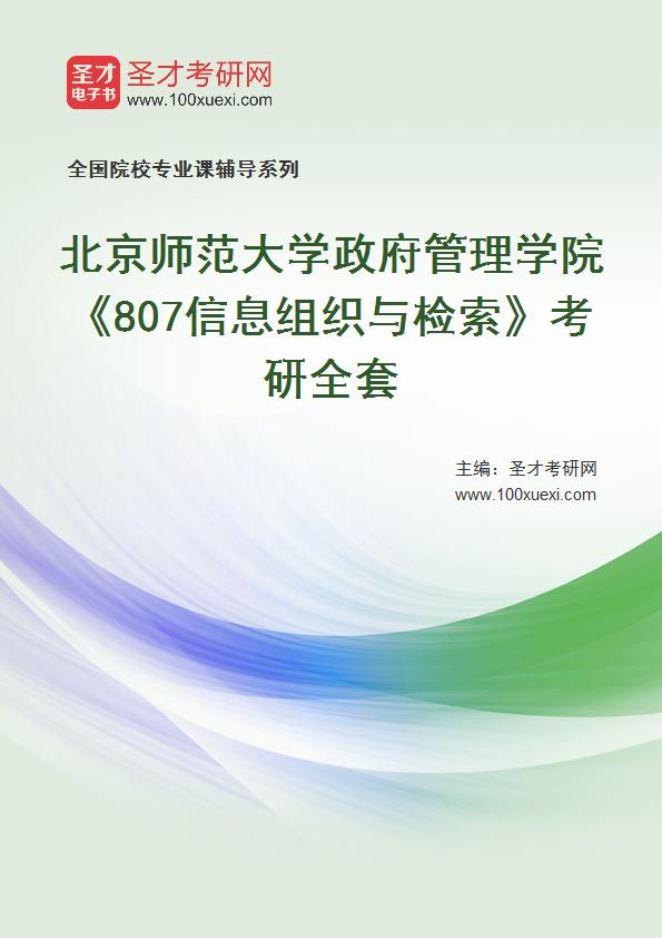 2021年北京师范大学政府管理学院《807信息组织与检索》考研全套