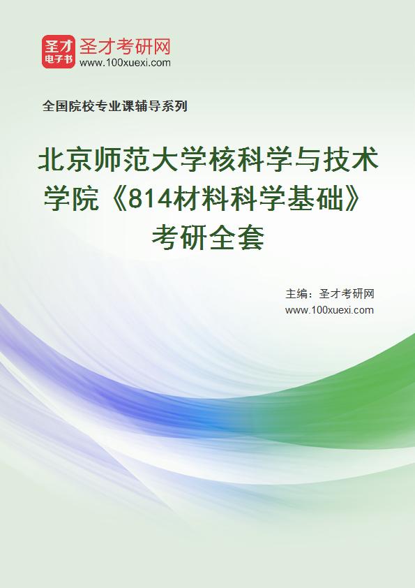 2021年北京师范大学核科学与技术学院《814材料科学基础》考研全套