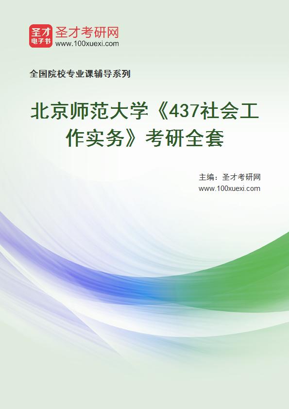 2021年北京师范大学《437社会工作实务》考研全套