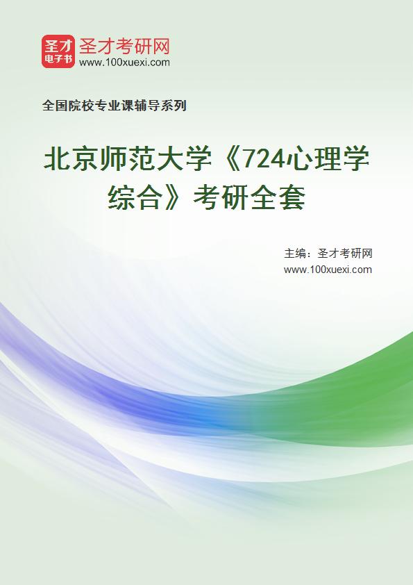 2021年北京师范大学《724心理学综合》考研全套