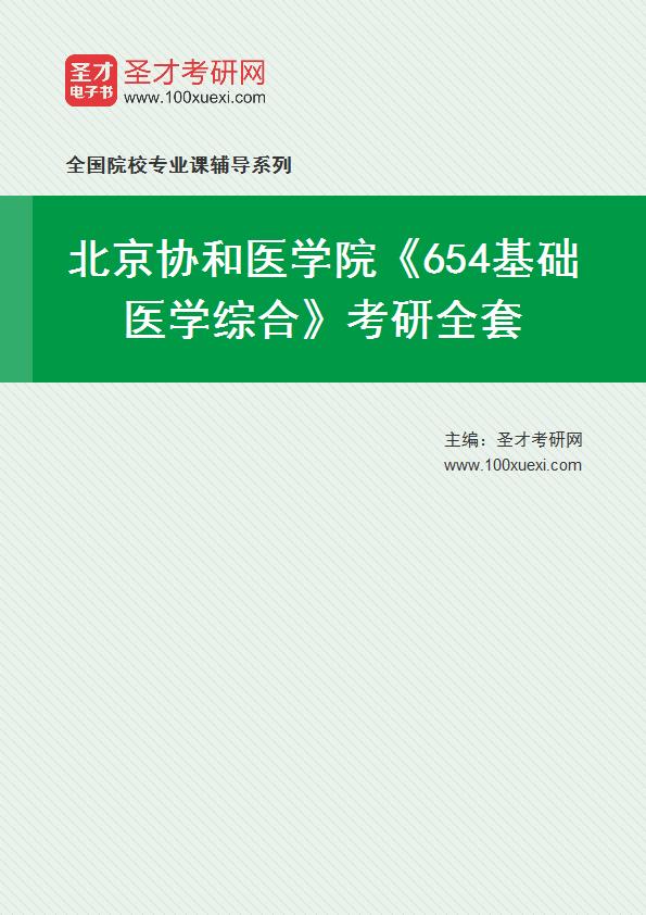 2021年北京协和医学院《654基础医学综合》考研全套