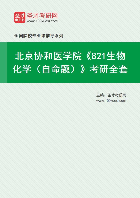 2021年北京协和医学院《821生物化学(自命题)》考研全套