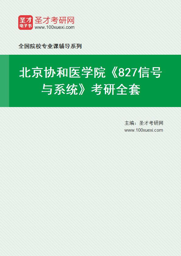 2021年北京协和医学院《827信号与系统》考研全套