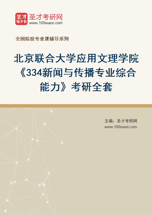 2021年北京联合大学应用文理学院《334新闻与传播专业综合能力》考研全套