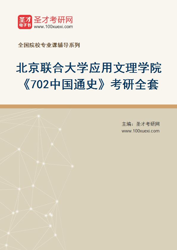 2021年北京联合大学应用文理学院《702中国通史》考研全套