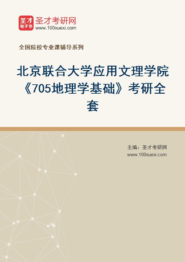 2021年北京联合大学应用文理学院《705地理学基础》考研全套