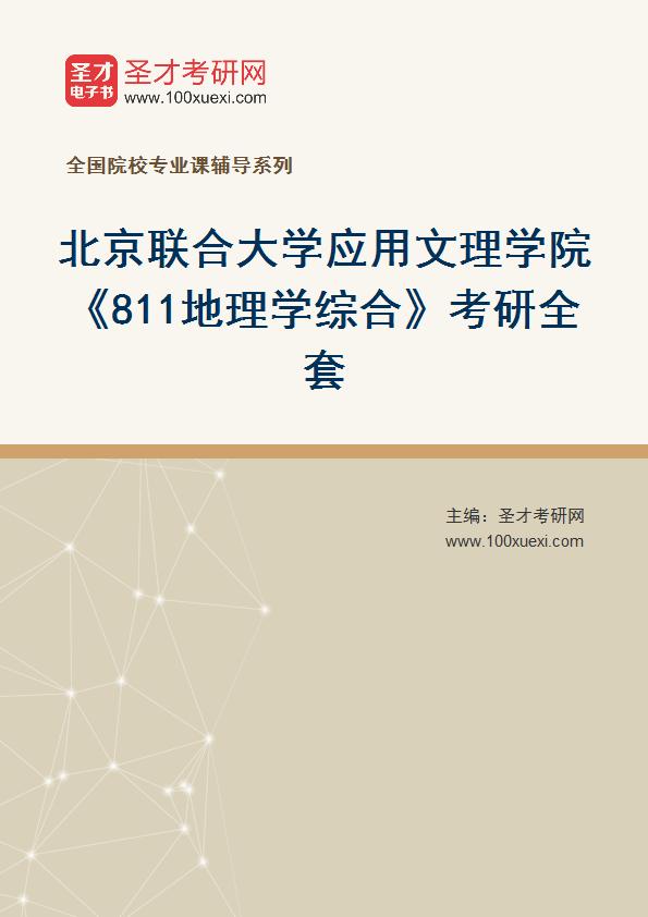 2021年北京联合大学应用文理学院《811地理学综合》考研全套