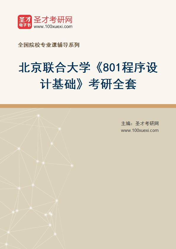 2021年北京联合大学《801程序设计基础》考研全套