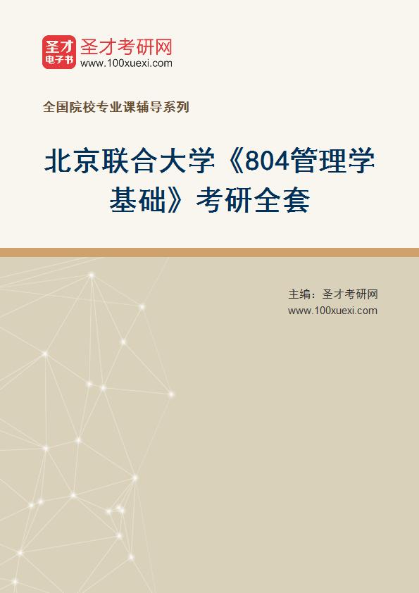 2021年北京联合大学《804管理学基础》考研全套