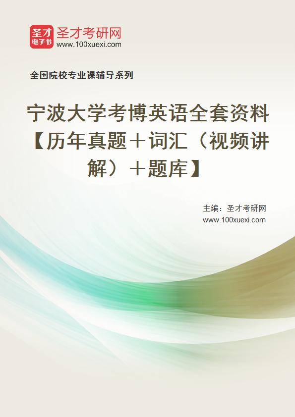 2020年宁波大学考博英语全套资料【历年真题+词汇(视频讲解)+题库】