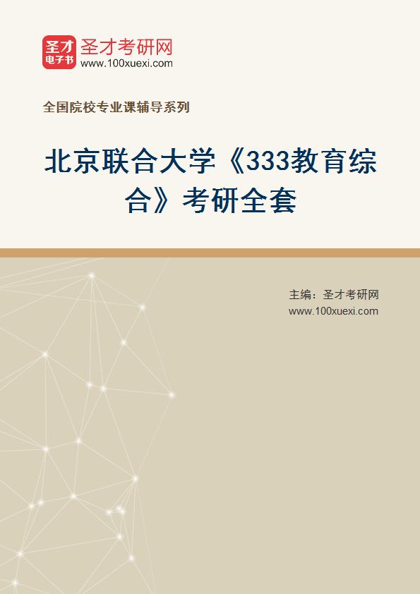 2021年北京联合大学《333教育综合》考研全套