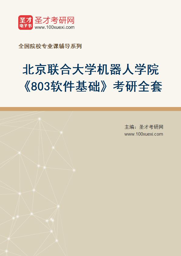 2021年北京联合大学机器人学院《803软件基础》考研全套