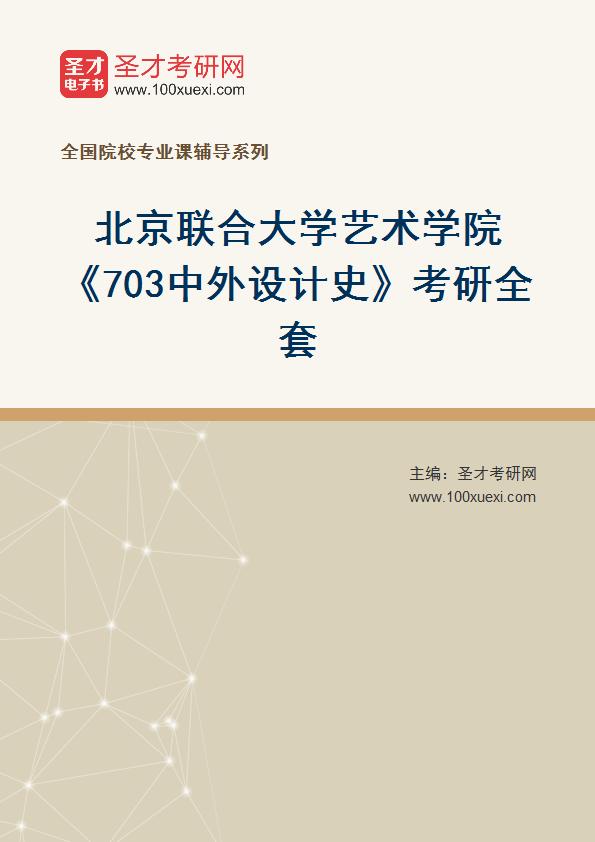 2021年北京联合大学艺术学院《703中外设计史》考研全套