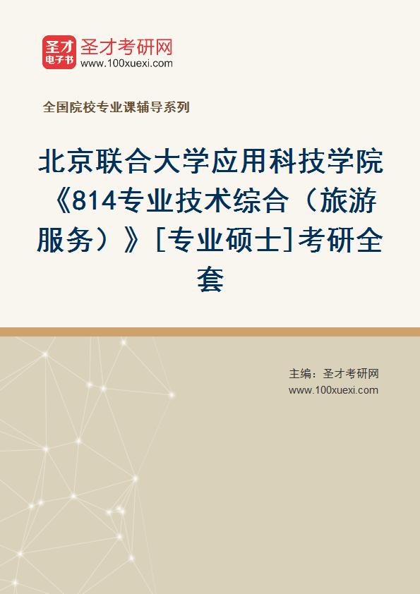2021年北京联合大学应用科技学院《814专业技术综合(旅游服务)》[专业硕士]考研全套