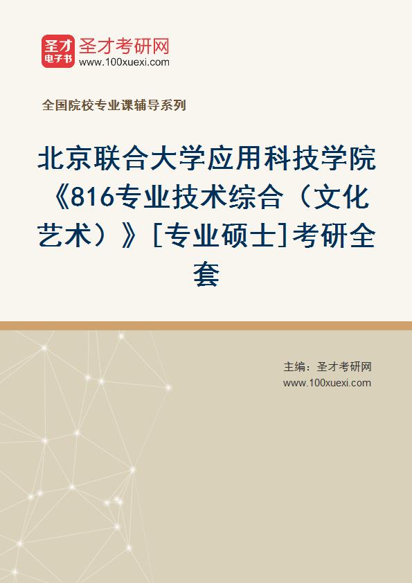 2021年北京联合大学应用科技学院《816专业技术综合(文化艺术)》[专业硕士]考研全套