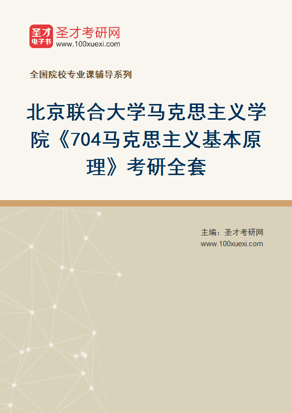2021年北京联合大学马克思主义学院《704马克思主义基本原理》考研全套