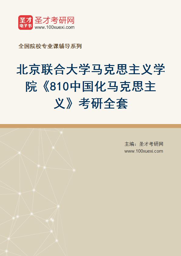 2021年北京联合大学马克思主义学院《810中国化马克思主义》考研全套